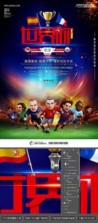 激情赛场世界杯海报