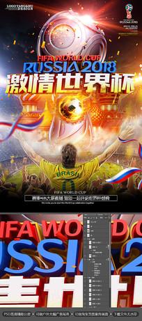 激情世界杯海报 PSD