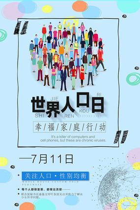 卡通世界人口日宣传海报