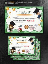 卡通幼儿园毕业证书PSD模板