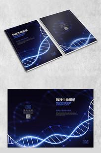 科技生物基因炫光画册封面
