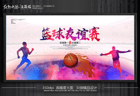 篮球友谊赛海报