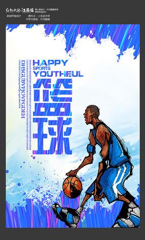 篮球运动海报封面设计