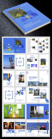 蓝色电力画册