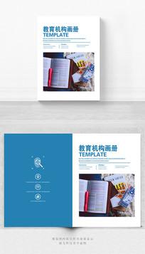 蓝色教育机构宣传手册封面设计 PSD