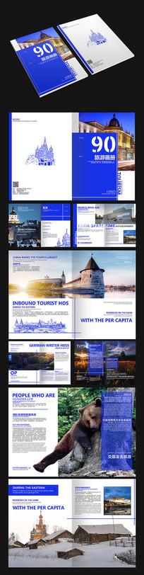 蓝色时尚旅游画册