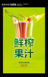 绿色鲜榨果汁海报