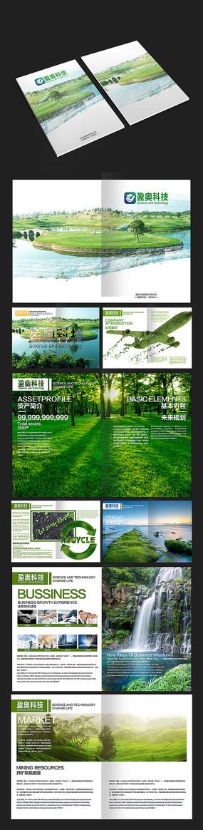 绿色自然画册