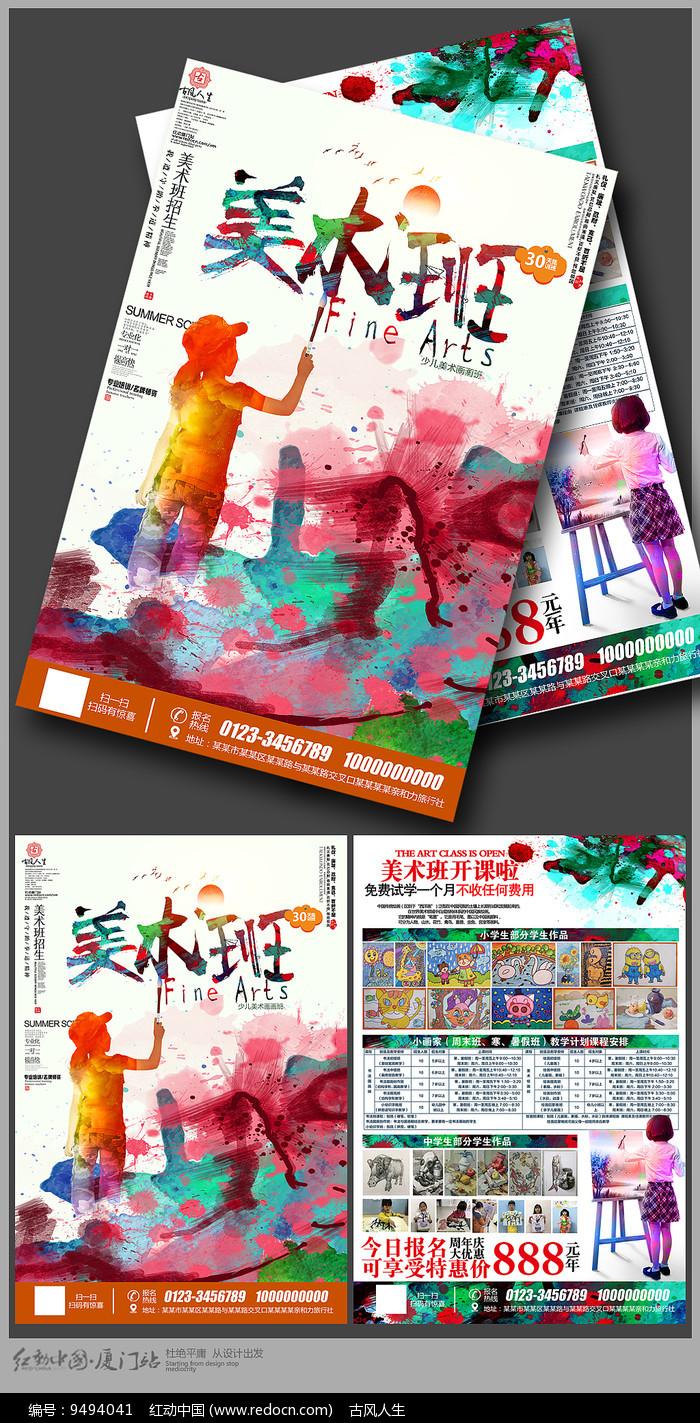 美术班招生宣传单设计图片