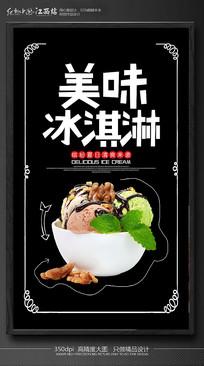 美味冰淇淋宣传海报