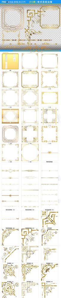 欧式花纹边框png素材