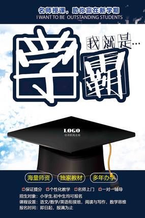 培训教育海报设计