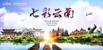 七彩云南旅游形象海报设计