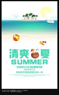 清爽一夏夏季促销海报