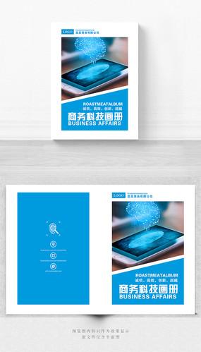 企业商务科技宣传册封面设计