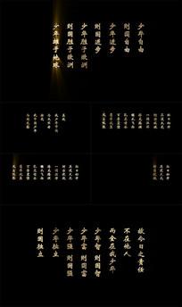 少年中国说朗诵字幕带通道