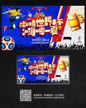世界杯啤酒节海报设计