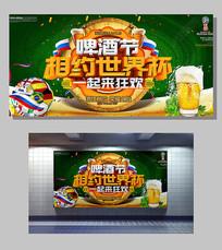 世界杯啤酒节展板设计