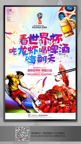 世界杯小龙虾啤酒节海报