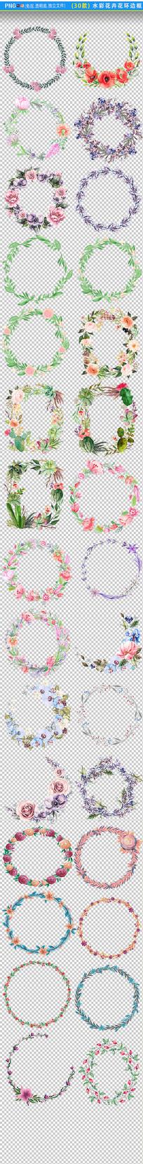 水彩花卉花环边框png