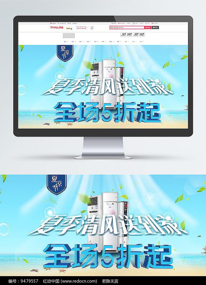 淘宝天猫电扇夏季促销海报图片