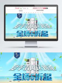 淘宝天猫电扇夏季促销海报