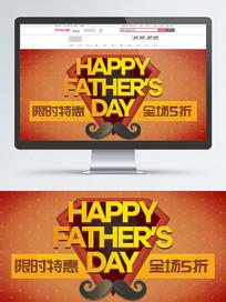 淘宝天猫父亲节促销海报