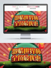 淘宝天猫世界杯促销海报