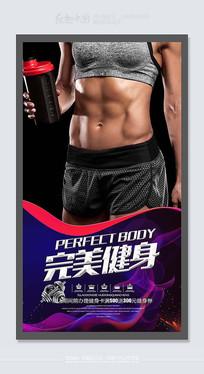 完美健身大气健身海报素材