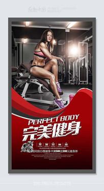完美健身健身房宣传海报