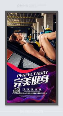 完美健身精品健身房海报素材