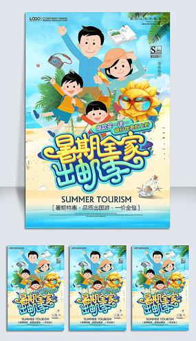 玩转暑期全家旅游海报