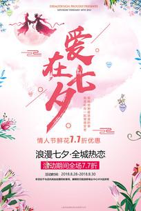 温馨爱在七夕促销海报