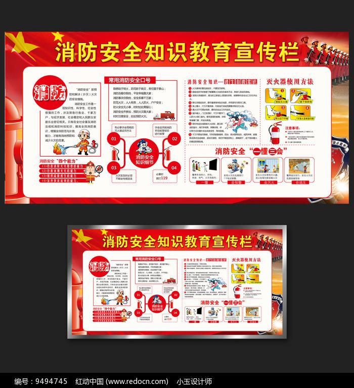 消防安全宣传栏展板设计图片