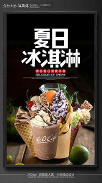 夏日冰淇淋海报设计