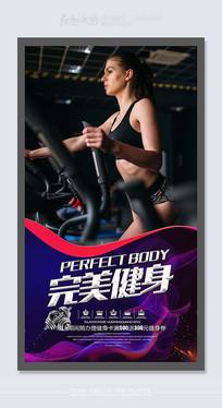 性感高端健身馆健身海报