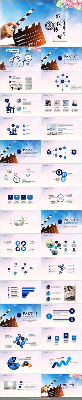 影视传媒PPT模板