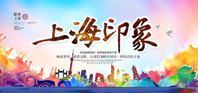 印象上海海报设计