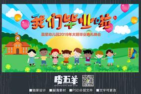 幼儿园毕业典礼背景海报