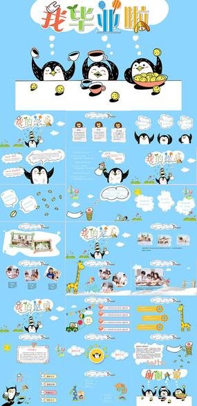 幼儿园卡通毕业相册PPT模板