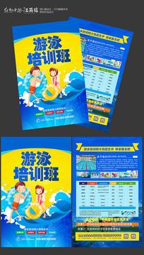游泳培训班招生宣传单