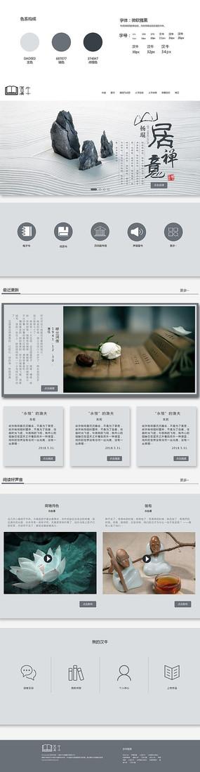 阅读类网页设计
