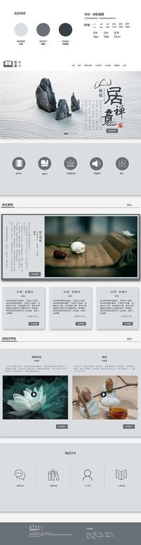 阅读类网页设计 PSD