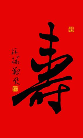 郑板桥书法寿字