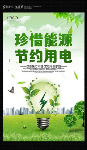 珍惜能源节约用电公益海报