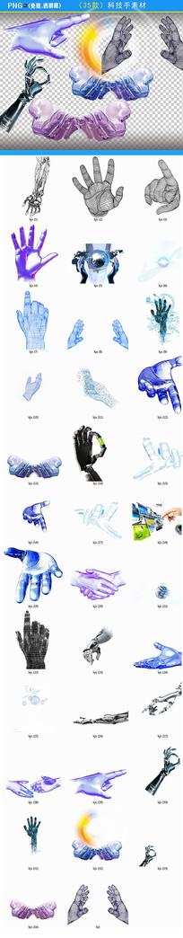 智能机器人png素材