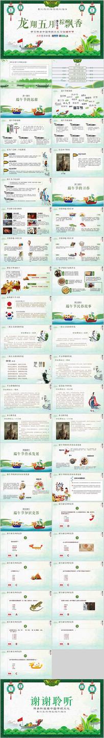 中国端午传统文化节日风俗民俗PPT