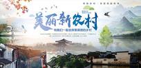 中国风高端美丽新农村背景