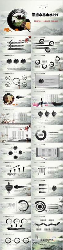 中国风水墨古典艺术PPT模板
