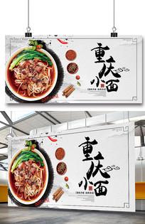 中国风重庆小面宣传海报